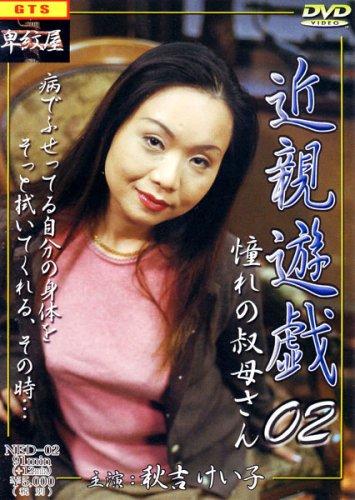 [秋吉けい子] 卑紋屋/近親遊戯02 憧れの叔母さん