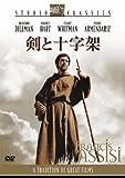 剣と十字架[DVD]