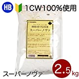 強力粉 スーパーノヴァ「1CW」 パン用小麦粉 2.5kg