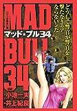 マッド★ブル34 ペリンが危ない編 (キングシリーズ 漫画スーパーワイド)