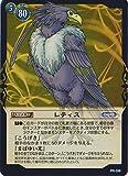 ドラゴンクエストTCG 【ホイル仕様】レティス PR-039