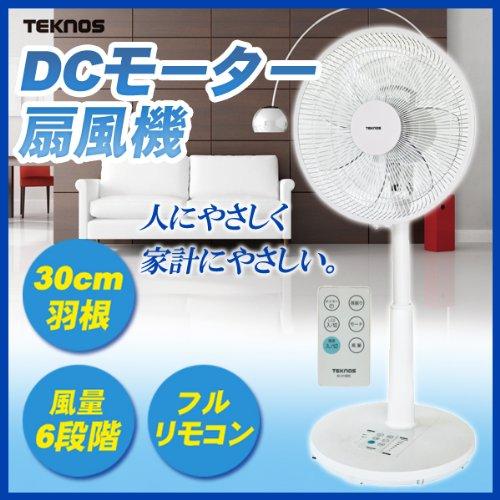 TEKNOS DCモーター 扇風機 DCファン リビング扇風機 ホワイト
