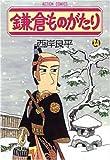 鎌倉ものがたり 24 (24) (アクションコミックス)