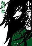 小太郎の左腕 (小学館文庫 わ 10-3)