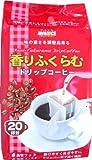 アバンス 香りふくらむドリップコーヒー 20P×3個