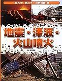 地震・津波・火山噴火 (知ろう!防ごう!自然災害1)
