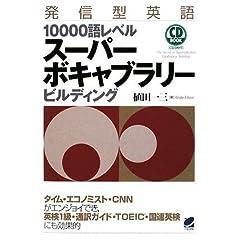 発信型英語10000語レベル スーパーボキャブラリービルディング