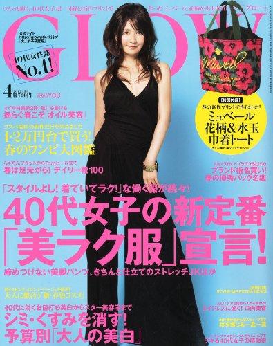 GLOW (グロウ) 2012年 04月号 [雑誌]