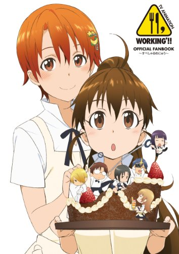 TV ANIMATION WORKING′!! OFFICIAL FANBOOK ~すぺしゃるめにゅう~