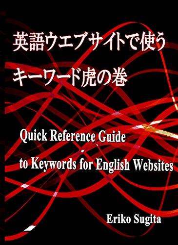 Eigo Website De Tsukau Keywords Toranomaki: Quick Reference Guide To Keywords For English Websites (Japanese Edition)