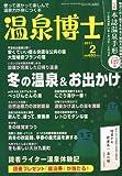 温泉博士 2011年 02月号 [雑誌]