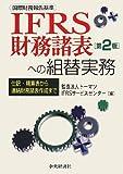 IFRS(国際財務報告基準)財務諸表への組替実務―仕訳・精算表から連結財務諸表作成まで