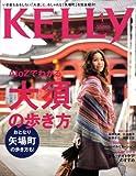 KeLLy (ケリー) 2009年 01月号 [雑誌]