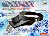 ハンズフリーで細かい作業に便利LEDヘッドルーペ