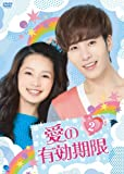 愛の有効期限 DVD-BOX2[DVD]