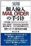 実用 個人輸入MAIL ORDERの手引き