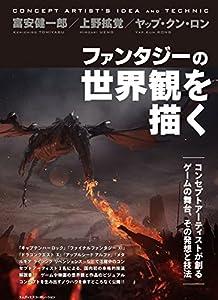ファンタジーの世界観を描く コンセプトアーティストが創るゲームの舞台、その発想と技法