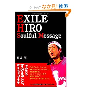 『EXILE HIRO -Soulful Message-』