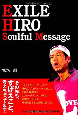EXILE HIRO -Soulful Message- (RECO BOOKS)