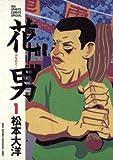 花男(1) (ビッグコミックス) -