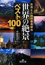 世界の「絶景」ベスト100―自然と人類の最高傑作 (王様文庫)