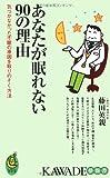 あなたが眠れない90の理由 気づかなかった不眠の原因を取りのぞく方法 (KAWADE夢新書)