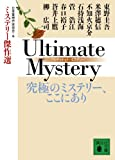 ULTIMATE MYSTERY 究極のミステリー、ここにあり ミステリー傑作選 (講談社文庫)
