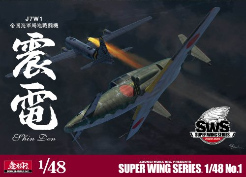 SWS 1/48 J7W1 帝国海軍局地戦闘機 震電