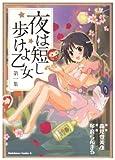 夜は短し歩けよ乙女 第1集 (1) (角川コミックス・エース 162-2)