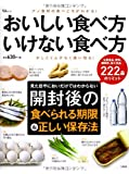 おいしい食べ方 いけない食べ方 (TJMOOK)
