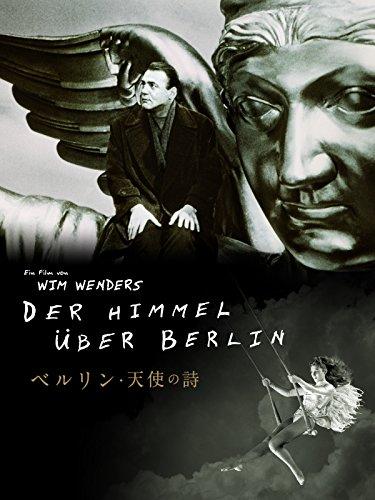 ベルリン・天使の詩 (字幕版)