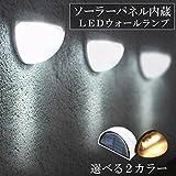 My Vision ソーラーパネル内蔵 防水 LED ウォールランプ ガーデニング 自動点灯 MV-N760-B-WH