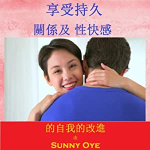 Enjoy Lasting Relationship and Sexual Pleasure: this will soul tie you two together forever -Chinese | [Sunny Oye]