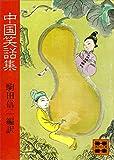 中国笑話集 講談社文庫