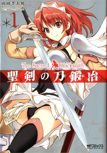 聖剣の刀鍛冶 1 (MFコミックス アライブシリーズ)