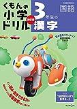 小学ドリル3年生の漢字 (くもんの小学ドリル 国語 漢字 3)