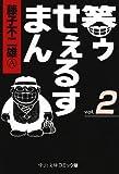 笑ゥせぇるすまん (2) (中公文庫—コミック版)