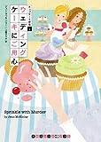 ウェディングケーキにご用心 カップケーキ探偵1 (RHブックス・プラス)