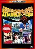 ジャッキー・チェンの飛龍神拳<日本語吹替収録版>[DVD]