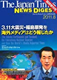 The Japan Times NEWS DIGEST 臨時増刊号 3.11大震災・福島原発を海外メディアはどう報じたか  The Tohoku Earthquake and Tsunami, the Fukushima Nuclear Reactor, and How the World's Media Reported Them