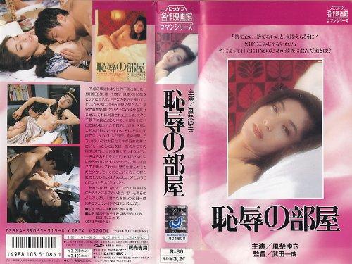 恥辱の部屋 [VHS]