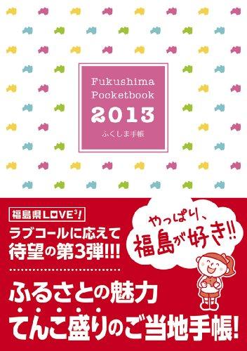 ふくしま手帳2013