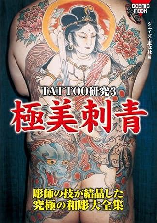 極美刺青―Tattoo研究3 (COSMIC MOOK)