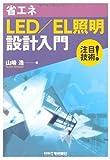 Amazon.co.jp省エネLED/EL照明設計入門