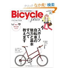 Bicycle Plus�i�o�C�V�N���E�v���X�j (�G�C���b�N 2138)