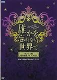 サクラ大戦 紐育星組ライブ2012~誰かを忘れない世界で~ [DVD]