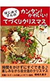 はじめてさんの*カンタン!かわいい!てづくりクリスマス (はじめてさんの楽しいフラワーbookシリーズ)
