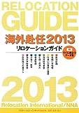 海外赴任2013リロケーションガイド