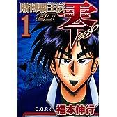 賭博覇王伝 零(1) (KCデラックス 週刊少年マガジン)