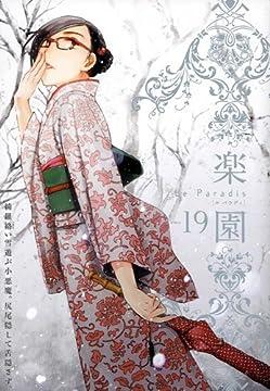 楽園 Le Paradis 第19号 (書籍扱いコミックス)